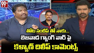 Vijayawada gang war: Kalyan Dileep Sunkara responds to rol..