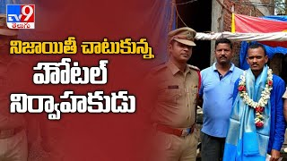 Hotel owner handed over gold to Warangal Police found on the road