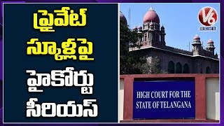 High Court serious comments on TRS Govt over private schoo..