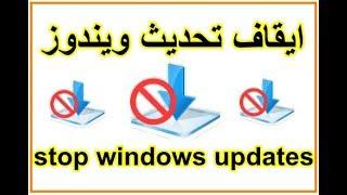 ايقاف تحديث ويندوز Windows Update Blocker     -