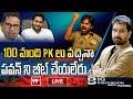 100మంది PK లు వచ్చిన... పవన్ ని బీట్ చేయలేరు..!   #BigDiscussionWithVarma   99TV Telugu