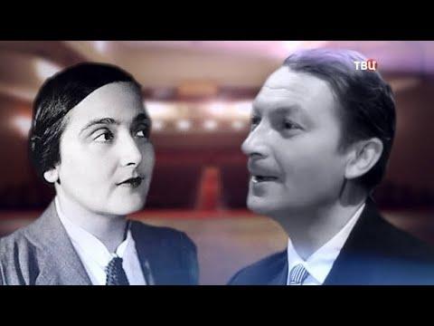 Киноактеры-разлучники | Георгий Вицин, Марк Бернес, Владимир Басов