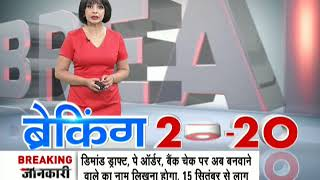 Breaking 20-20: Watch top 20 news of the day, July 14th, 2018