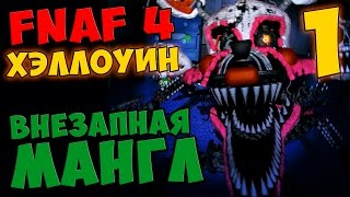 Five Nights At Freddy's 4 HalloWeen ПРОХОЖДЕНИЕ - ВНЕЗАПНАЯ МАНГЛ