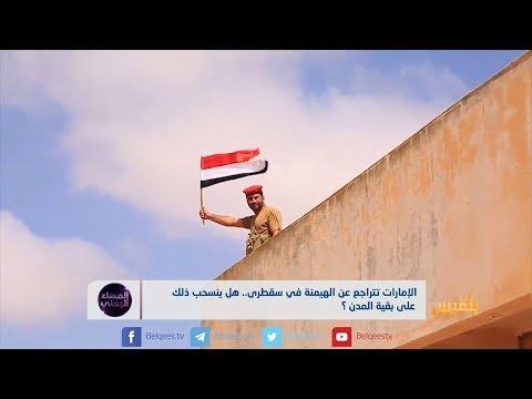 الإمارات تتراجع عن الهيمنة في سقطرى.. هل ينسحب ذلك على بقية المدن ؟ | تقرير: أسامة عادل