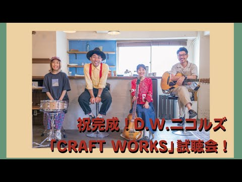 D.W.ニコルズ『CRAFT WORKS』試聴会
