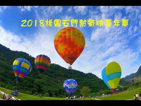 2018 桃園石門熱氣球嘉年華