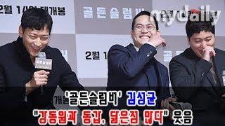 '골든슬럼버' 김성균(Kim sung gyun)