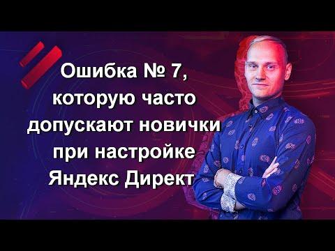 Ошибка №7, которую часто допускают новички при настройке Яндекс Директ (копирование РК РСЯ)