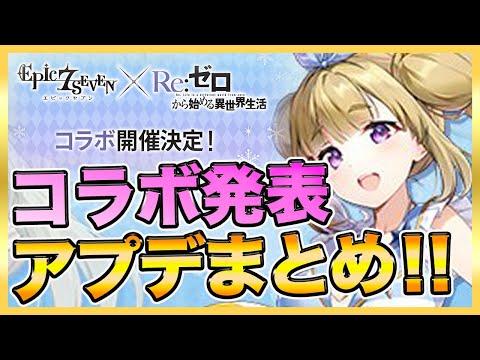 【エピックセブン】コラボ発表キター‼︎アプデ全まとめ!
