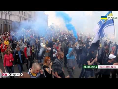 Насмотрелись: Совместное шествие ультрас Харькова и Днепра. Впервые!