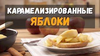 Карамелизированные яблоки рецепт на сковороде