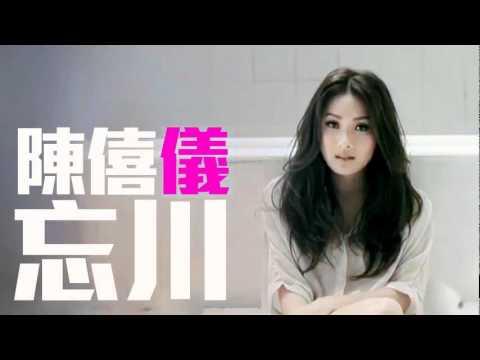 [JOY RICH] [新歌] 陳僖儀 - 忘川(電影等我愛你插曲)(beLIEve粵語版)