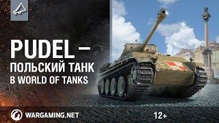 Pudel — польский танк