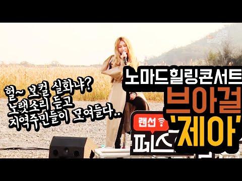 """5늘은 집콕캠핑 5회차_Vol.2 노마드힐링콘서트 브아걸 """"제아"""""""