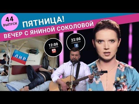 Невероятный, б**ть, Пушилин / Кто вытирает ж*** россиянами / Звонок Приходько | Вечер #4/02 photo
