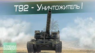 Т92 - Уничтожитель !