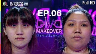 Diva Makeover เสียงเปลี่ยนสวย   EP.06   29 ม.ค. 61 Full HD