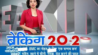 Breaking 20-20: Watch top 20 news of the day, June 17, 2018