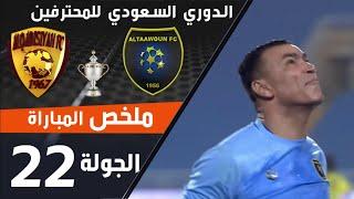 ملخص مباراة التعاون - القادسية ضمن منافسات الجولة 22 من الدوري السعودي ...