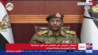 قرارات مهمة للفريق أول عبد الفتاح البرهان رئيس مجلس السيادة الانتقالي السوداني بشأن الأوضاع الأخيرة