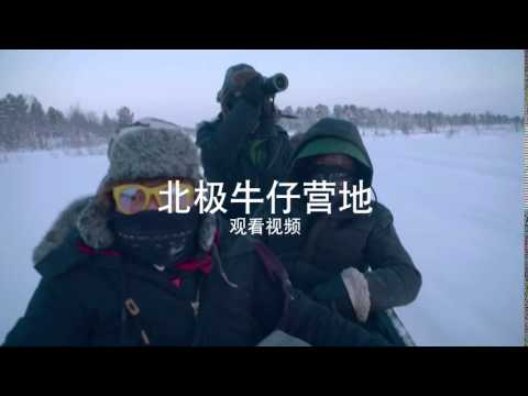 极夜·极魔幻·极致体验100天 第9程 北极牛仔营地