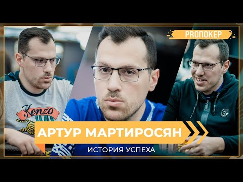 Артур  Мартиросян: Биография   История успеха   Путь к вершине покера   Достижения