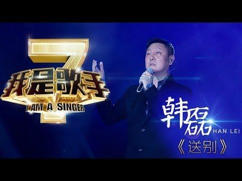 我是歌手-第二季-第8期-韩磊《送别》-【湖南卫视官方版1080P】20140228