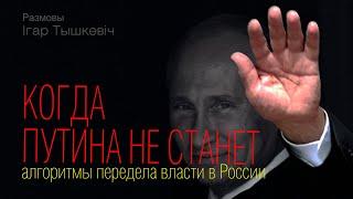 Когда Путина не