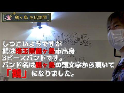 鶴の鶴ヶ島訪問 No.2
