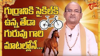 Garikapati on difference between horse and bicycle!..