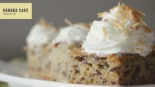 바나나 케이크 만들기, 바나나 브레드/빵 : How to make Banana cake, Banana Bread recipe : バナナケーキ -Cooking tree 쿠킹트리