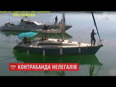 Українці створили цілу мережу для контрабандного перевезення нелегалів до багатих країн