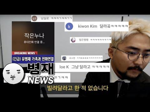 [유병재 라이브] 병재뉴스