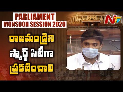 Declare Rajahmundry as smart city, MP Margani Bharat requests Centre in LS