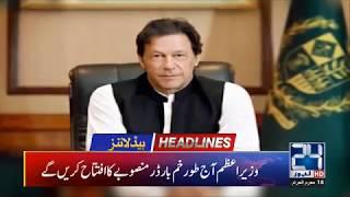 News Headlines   10:00am   18 Sep 2019   24 News HD