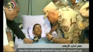 وزير الدفاع : أبطال القوات المسلحة يضربون المثل فى التضحية من أجل مصر 3-7-2015     -