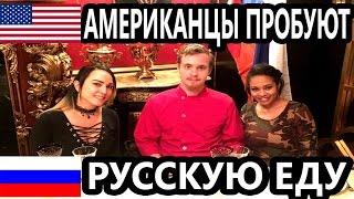 Американцы Пробуют Русскую Еду / Americans Trying Russian Food.