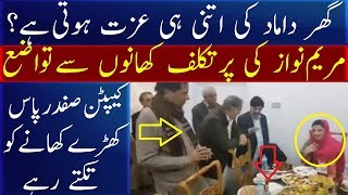 New video viral in social media of maryam nawaz