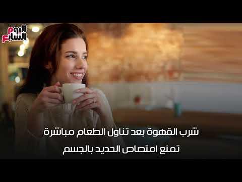 فيديو معلوماتى.. فوائد وأضرار تناول الشاى والقهوة