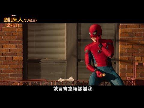 【蜘蛛人:返校日】養成計畫啟動