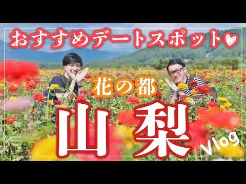 【デートにオススメ!】山梨ぶらり旅 Vlog【花の都公園 /山中湖 /富士山 / ほうとう / 吉田うどん】