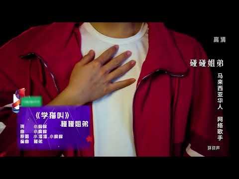 【纯享版】碰碰姐弟《學貓叫》《中国好声音》EP1 20180713 SING!CHINA /碰碰電視非官方HD