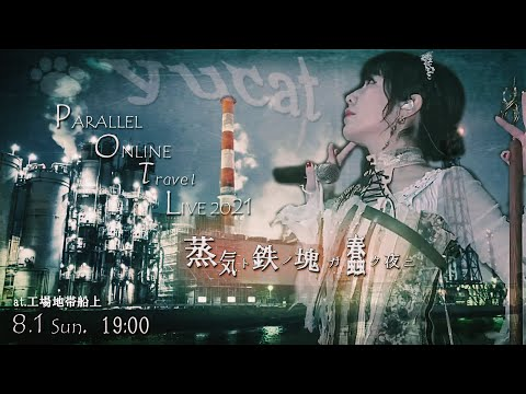 【工場夜景クルージングライブ】 ダイジェスト映像 Short ver.【yucat】2021.8.1