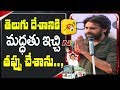 Pawan Kalyan Apologizes AP People: Accepts Mistake Publicly