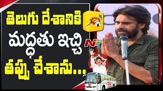 Pawan Kalyan Apologizes AP People: Accepts Mistake Publicl..
