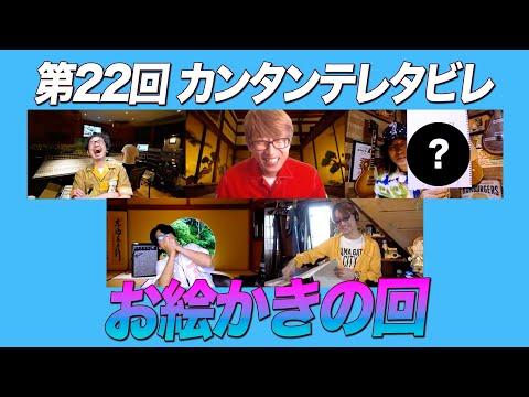 ゲスト:ユニコーン / 第22回 お絵かきの回『カンタンテレタビレ』
