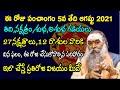 Daily Rasiphalalu Telugu 5th August 2021 | Daily Panchangam By Dr Jandhyala Sastry | Horoscope