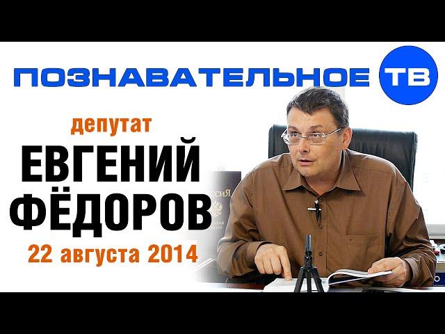Евгений Фёдоров 22 августа 2014г.