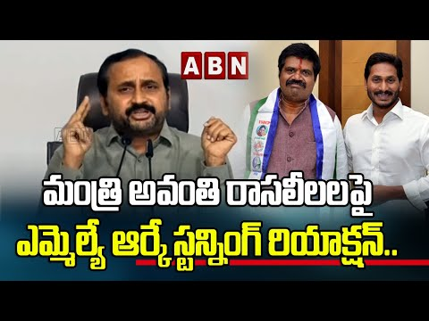 YCP MLA Alla Rama Krishna Reddy strong reaction to morphed videos and audiotapes
